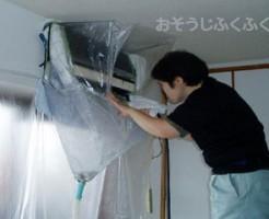 エアコンクリーニング清掃作業中