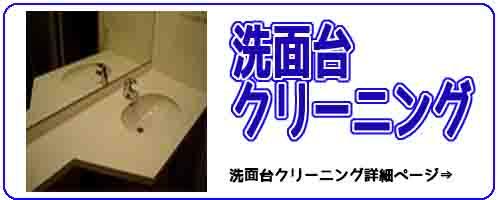 おそうじふくふくの洗面台クリーニング