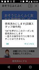 LINE@友だち登録9