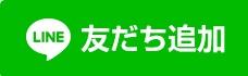 LINE@によるお申込み