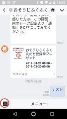 LINE@友だち登録11