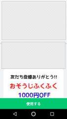 LINE@友だち登録7