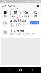 LINE@友だち登録2