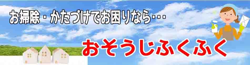 お掃除・かたづけで困ったら、東京足立区のおそうじふくふくにご相談ください。女性スタッフによる、丁寧な作業を心掛けています。