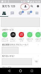 LINE@友だち登録1