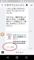 LINE@友だち登録5