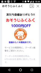 LINE@友だち登録8