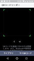 LINE@友だち登録3
