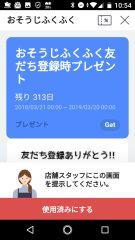 LINE@友だち登録6