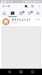 LINE@友だち登録10