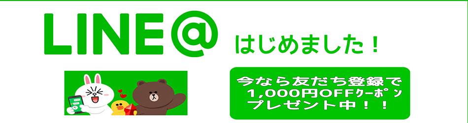 LINE@始めました!友だち登録で1000円オフクーポンプレゼント中!